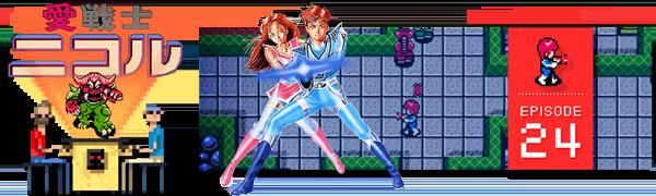 Episode 24 Ai Senshi Nicol Pixelated Audio - Video Game Music podcast and Retro Gaming Famicom Disk System